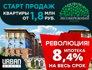 ЖК «Лесобережный». Живите в красоте Старт продаж! Квартиры от 1,8 млн руб.